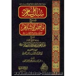 سبل السلام شرح نواقض الإسلام