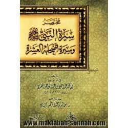 مختصر سيرة النبي ﷺ و سيرة...