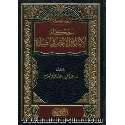 أحكام الإمامة و الإئتمام في...