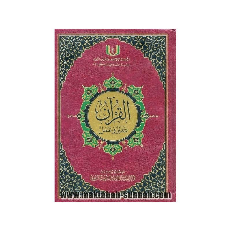 القرآن تدبر و عمل