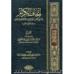 إتحاف الكرام بشرح كتاب الجامع في الأخلاق و الآداب من بلوغ المرام