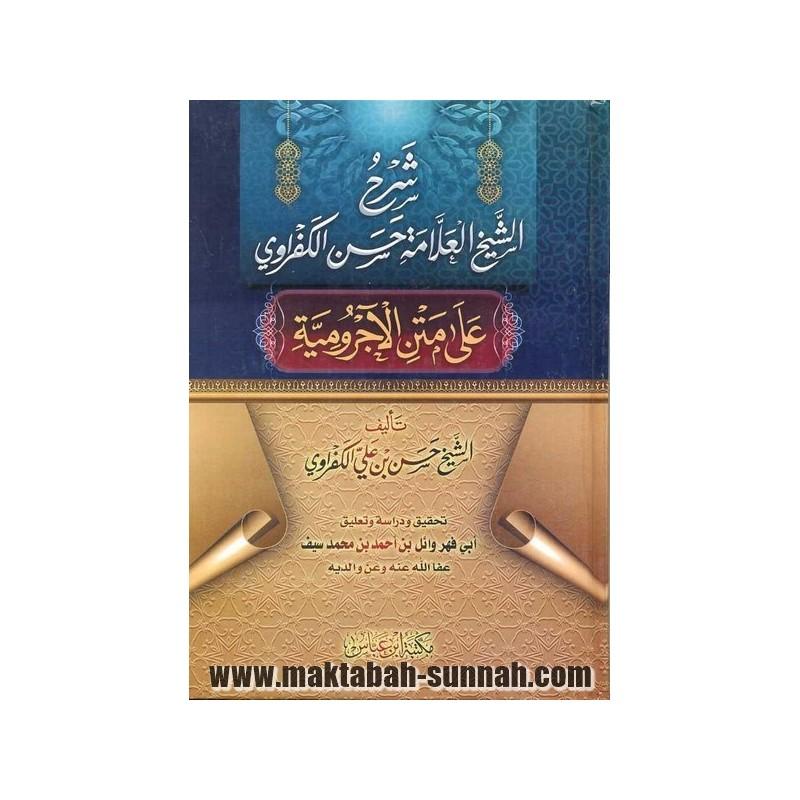 شرح الشيخ العلامة حسن الكفراوي على المتن الآجرومية