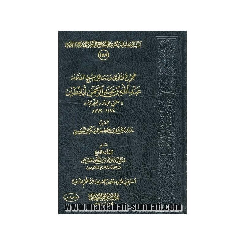 مجموع فتاوى و رسائل الشيخ العلامة عبد الله بن عبد الرحمن أبا بطين