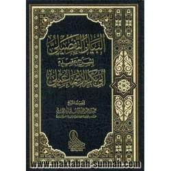 البيان التفصيلي بشرح عقيدة أبي بكر الإسماعيلي
