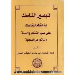 تبصير الناسك بأحكام المناسك على ضوء الكتاب و السنة و المأثور عن الصحابة