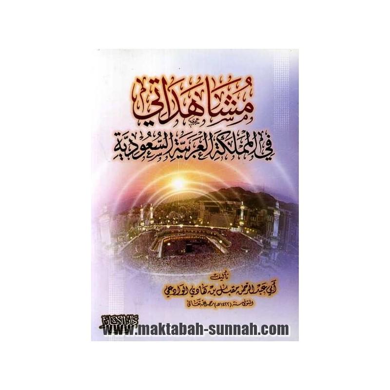 مشاهداتي في المملكة العربية السعودية