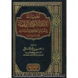 اختيارات الإمام الشوكاني الفقهية في المسائل الخلافية في العبادات