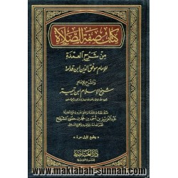 كتاب صفة الصلاة من شرح...