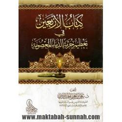 كتاب الأربعين في تعظيم حرمة...