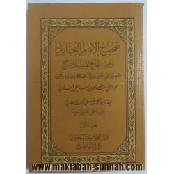 صحيح الإمام البحاري