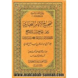 صحيح الإمام البخاري