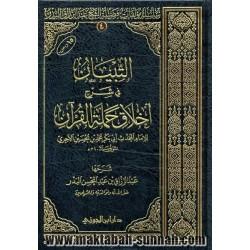التبيان في شرح أخلاق حملة القرآن