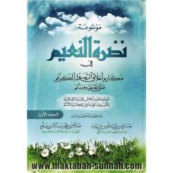 موسوعة نضرة النعيم في مكارم أخلاق الرسول الكريم ﷺ