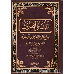 تفسير الطبري جامع البيان عن تأويل آي القرآن