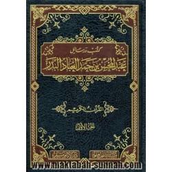 كتب و رسائل عبد المحسن بن حمد العباد البدر