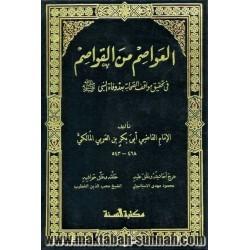 العواصم من القواصم في تحقيق مواقف الصحابة بعد وفاة النبي ﷺ