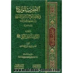 الأحاديث الواردة في تحذير النبي ﷺ أمته من الشرك و أن بعضهم يعود إليه