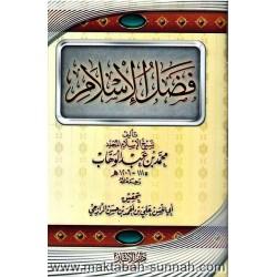 فضل الإسلام