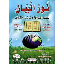نور البيان لتعليم القراءة و...
