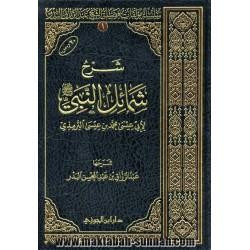 شرح شمائل النبي ﷺ