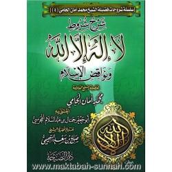 شرح شروط لا إله إلا الله و نواقض الإسلام