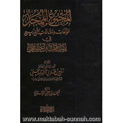 المجموع الممجد لمؤلفات و مقالات الشيخ ربيع في سيد قطب و أخيه محمد