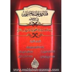 فتاوى علماء المسلمين في حكم سب الله و رسوله و الصحابة و الاستهزاء بالدين