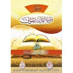 حكم قراءة القرآن للموتى