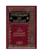 Sciences du hadith